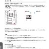 今日のバイト ~msi x99 s01編~