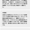 ビビアン東京の口コミを調べてみました