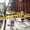 【民主主義の限界?】日本の若者が投票に行かなくなったのは必然かもしれない。