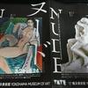 横浜美術館のNUDE展を見てきました。