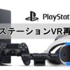 プレイステーションVR再販情報 PS VR 2017/4/29追加販売