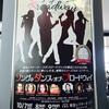 【鑑賞記】ソング&ダンス・オブ・ブロードウェイ@東急シアターオーブ(2017年10月9日)