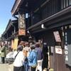 【古い町並(さんまち通り)】グルメ!絶品! オススメ!飛騨牛にぎり寿司のお店2選「完全版」