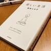 【読書】稲垣えみ子さんの本にハマる❗️今回は「寂しい生活」を読んでみた。