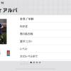 【ウイイレアプリ2019】FPジョルディ アルバ レベマ能力値!!