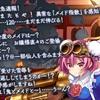 【東方LW】期限イベント「鬼とメイドとチョコレート」まとめ