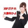 XRPが大暴騰で300円目前!結局ガチホが最強だった!