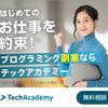 TechAcademy[テックアカデミー]でプログラミング学んできた感想