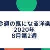 今週の気になる洋楽 2020年 8月第2週