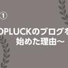 雑記①〜POPLUCKのブログを始めた理由〜