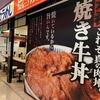 数年ぶりに「東京チカラめし」に行ったら店舗数が8店舗になっていた件