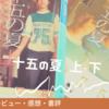 十五の夏 上・下 佐藤優 紹介・レビュー・感想・書評