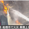 千葉県2件の火災が発生!立海浜病院火災 千葉県船橋市で解体中の倉庫火災