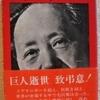 ロバート・ペイン「毛沢東」(角川文庫)