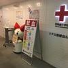 献血ルーム巡り 総集編 ~なぜ献血ルーム巡りをするのか~
