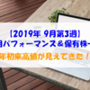 【株式】週間運用パフォーマンス&保有株一覧(2019.9.20時点) 年初来高値が見えてきた!