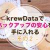 krewDataを使用したバックアップと復旧対応 - その2-