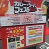 【2017】こうち旅広場「カレー&ラーメンフェスタ」