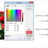 ICT×美術教育 #26: 写真とPowerPointの機能を使って、感じた色と実際の色のギャップを知る
