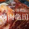 大阪府中央区 焼肉亀田 安く焼肉食べたい!といった願望は叶えてくれる店