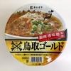 【今週のカップ麺115】 銀座 香味徳 監修 牛骨ラーメン 鳥取ゴールド (寿がきや)