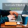 TestCafeで始めるE2Eテスト