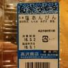 埼玉のお菓子、塩あんびん