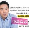 日本共産党は、保守主義…