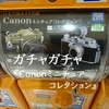 ガチャガチャ『Canonミニチュアコレクション』