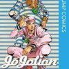 荒木飛呂彦『ジョジョの奇妙な冒険Part8:ジョジョリオン』13巻