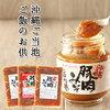 「沖縄豚肉みそ」甘くて美味しいご飯のおとも