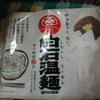 「白石温麺」