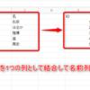 GoogleスプレッドシートのQUERY関数でCONCATが使えない件