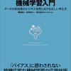 『施策デザインのための機械学習入門』という本を技術評論社さんから出版します