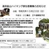 高取鉱山ハイキング参加者募集のお知らせ!