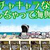 【プレイ動画】なんちゃって海賊★3 猫ども海を渡る
