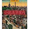 半村良「小説 浅草案内」を読む   浅草は近いような、遠いような