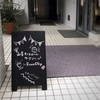 RoomClipさん×山善さんのイベントに参加しました!キャセロールもいただきました♡