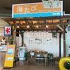 特別展 海たび 尾張・知多の海とひとびと@名古屋市博物館