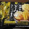 セブンイレブン・中華蕎麦とみ田濃厚魚介豚骨つけめん(感想レビュー)