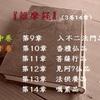 Eテレ「100分de名著 維摩経〜第4回 あらゆる枠組みを超えよ!〜」を観て。苦難の世俗を生きろ!かぁ・・。