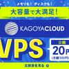 スケーラビリティの高いOpenVZ系VPSサーバ カゴヤ・クラウド/VPS