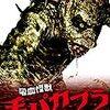 『吸血怪獣 チュパカブラ』