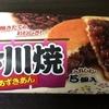 ニチレイフーズの「新 今川焼 あずきあん」を食べました!《フィラ〜食品シリーズ #51》