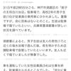 駐車場に寝ていた高2が餃子の王将従業員の車にひかれて重傷。神戸
