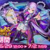 【#モンスト】新キャラシャーロックホームズ登場【超獣神祭】