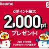 【12/18~1/18】(ドコモ)dポイント2000ptがもらえる!App Storeはドコモのキャリア決済で♪