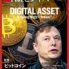 【読書感想】日経ビジネス『ビットコイン狂騒曲』を読んで