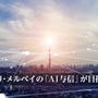 メルカリ・メルペイの「AI与信」が目指す未来