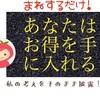 【実演】私の1ヶ月の過ごし方。マネるだけであなたはお得を手に入れる。in高松市。